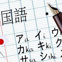 Kanji und Katakana