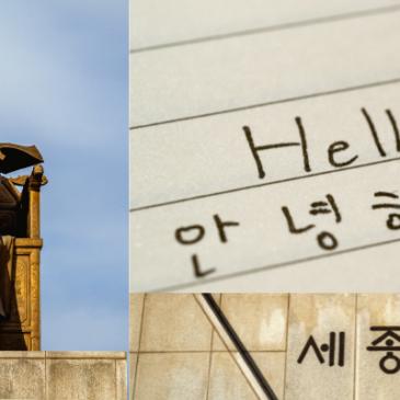 Hangeul-Erfinder: König Sejong, Inventor of the Korean Script